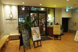 WIRED CAFE 梅田NUchayamachi - ワイアードカフェ