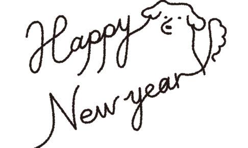 年賀状を使ったマーケティング!集客・販促に役立つ「年賀DM」と「年賀タウンメール」のご紹介