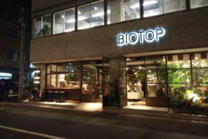 大阪堀江(心斎橋)のボタニカルノマドカフェ「BIOTOP CORNER STAND-ビオトープコーナースタンド」