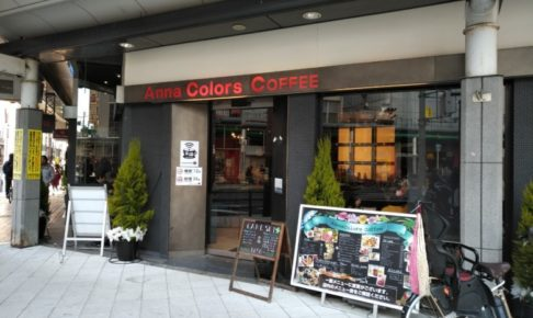 Anna Colors COFFEE - アンナカラーズコーヒー