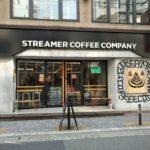 大阪心斎橋のサードウェーブコーヒーノマドカフェ「STREAMER COFFEE COMPANY 心斎橋店 – ストリーマーコーヒーカンパニー」