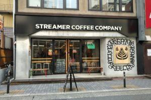 STREAMER COFFEE COMPANY 心斎橋店- ストリーマーコーヒーカンパニー