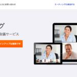 クライアントとのデザイン修正に便利なビデオ会議サービス「Zoom – ズーム」