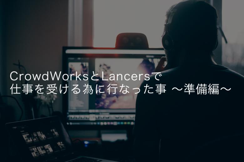 CrowdWorks(クラウドワークス)とLancers(ランサーズ)で仕事を受ける為にやった事〜準備編〜