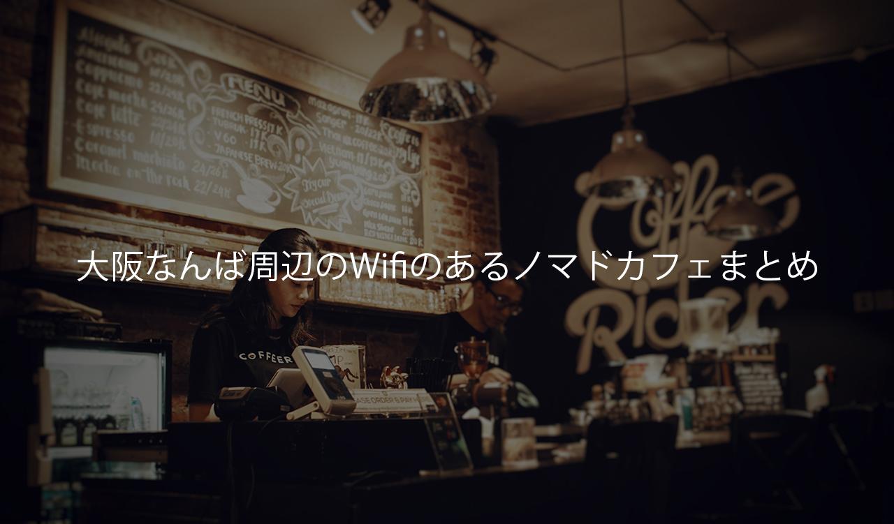 大阪なんば周辺のフリーWifiのあるノマドカフェまとめ