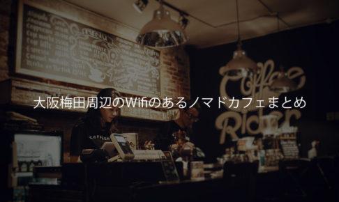 大阪梅田周辺のフリーWifiのあるノマドカフェまとめ